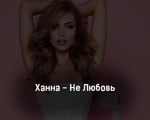hanna-ne-lyubov-tekst-i-klip-pesni