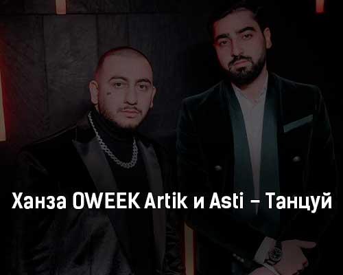 hanza-oweek-artik-i-asti-tancuj-tekst-i-klip-pesni
