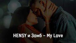 hensy-i-zomb-my-love-tekst-i-klip-pesni