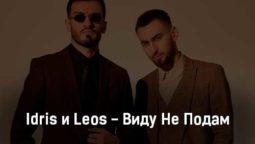 idris-i-leos-vidu-ne-podam-tekst-i-klip-pesni
