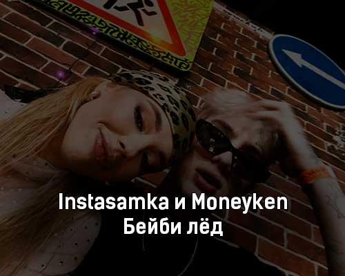 instasamka-i-moneyken-bejbi-lyod-tekst-i-klip-pesni