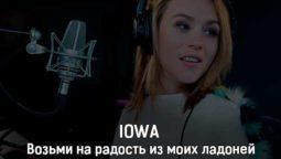 iowa-vozmi-na-radost-iz-moih-ladonej-tekst-i-klip-pesni