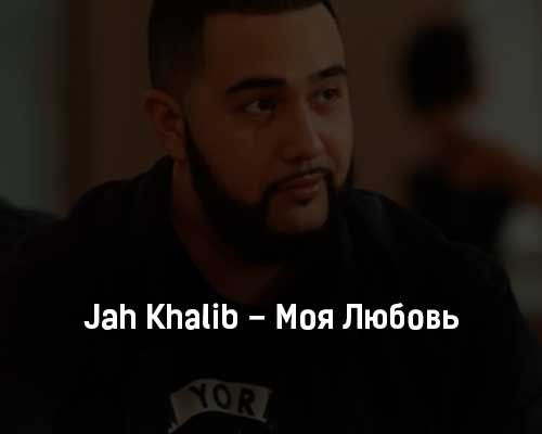 jah-khalib-moya-lyubov-tekst-i-klip-pesni