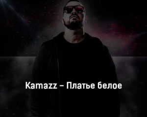 kamazz-plate-beloe-tekst-i-klip-pesni