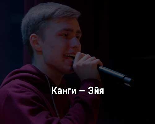 kangi-ehjya-tekst-i-klip-pesni