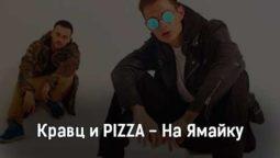 kravc-i-pizza-na-yamajku-tekst-i-klip-pesni