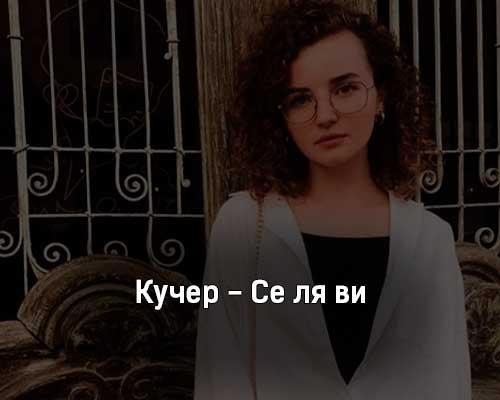 kucher-se-lya-vi-tekst-i-klip-pesni