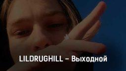 lildrughill-vyhodnoj-tekst-i-klip-pesni