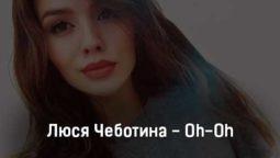lyusya-chebotina-oh-oh-tekst-i-klip-pesni