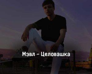 mehvl-celovashka-tekst-i-klip-pesni