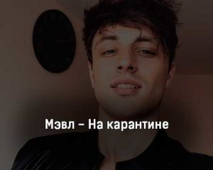 mehvl-na-karantine-tekst-i-klip-pesni