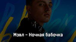 mehvl-nochnaya-babochka-tekst-i-klip-pesni