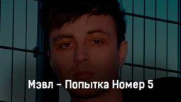 mehvl-popytka-nomer-5-tekst-i-klip-pesni