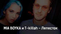 mia-boyka-i-t-killah-lepestok-tekst-i-klip-pesni