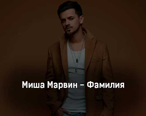misha-marvin-familiya-tekst-i-klip-pesni