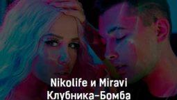 nikolife-i-miravi-klubnika-bomba-tekst-i-klip-pesni