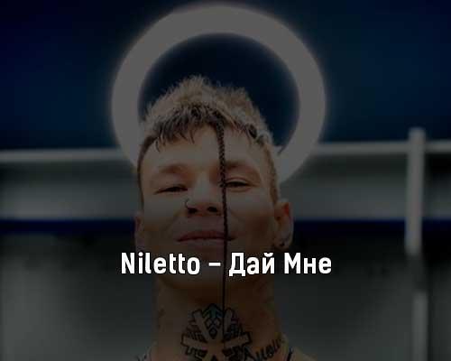 niletto-daj-mne-tekst-i-klip-pesni