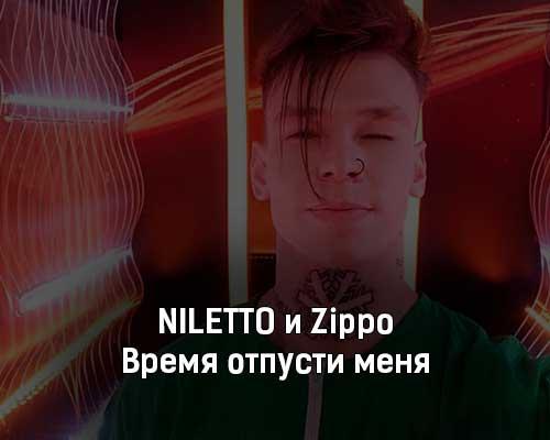 niletto-i-zippo-vremya-otpusti-menya-tekst-i-klip-pesni