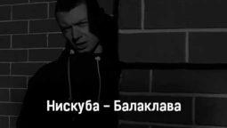 niskuba-balaklava-tekst-i-klip-pesni