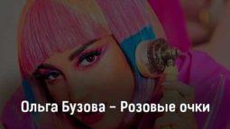 olga-buzova-rozovye-ochki-tekst-i-klip-pesni