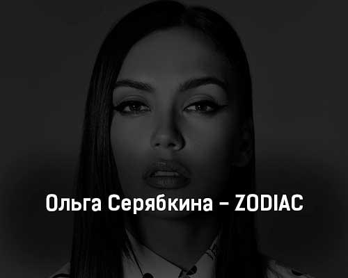 olga-seryabkina-zodiac-tekst-i-klip-pesni