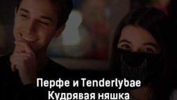 perfe-i-tenderlybae-kudryavaya-nyashka-tekst-i-klip-pesni