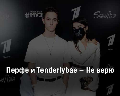 perfe-i-tenderlybae-ne-veryu-tekst-i-klip-pesni
