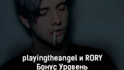 playingtheangel-i-rory-bonus-uroven-tekst-i-klip-pesni