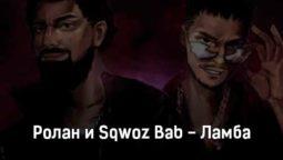 rolan-i-sqwoz-bab-lamba-tekst-i-klip-pesni