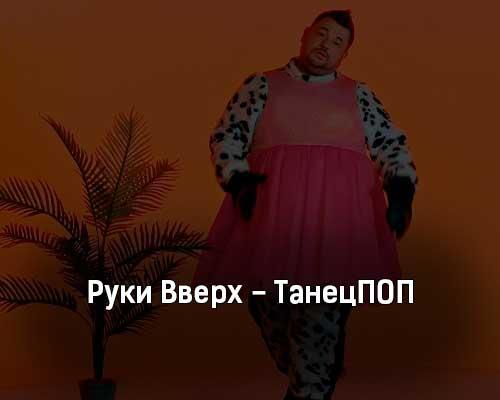 ruki-vverh-tanecpop-tekst-i-klip-pesni