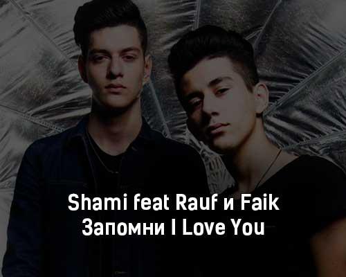 shami-feat-rauf-i-faik-zapomni-i-love-you-tekst-i-klip-pesni