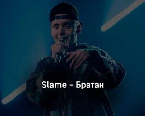 slame-bratan-tekst-i-klip-pesni
