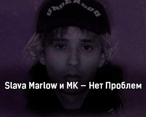 slava-marlow-i-mk-net-problem-tekst-i-klip-pesni