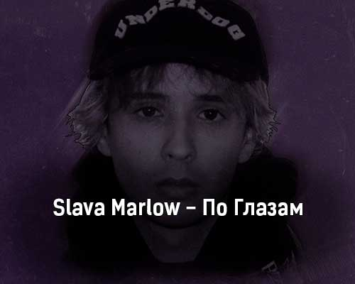 slava-marlow-po-glazam-tekst-i-klip-pesni