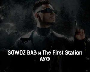 sqwoz-bab-i-the-first-station-auf-tekst-i-klip-pesni