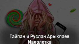 tajpan-i-ruslan-arykpaev-maloletka-tekst-i-klip-pesni