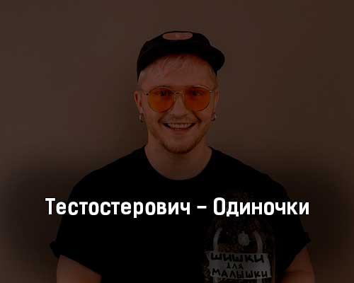 testosterovich-odinochki-tekst-i-klip-pesni