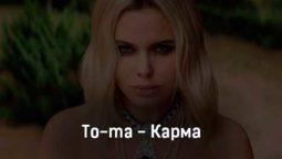 to-ma-karma-tekst-i-klip-pesni