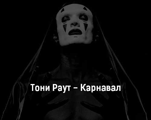 toni-raut-karnaval-tekst-i-klip-pesni