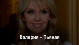 valeriya-pyanaya-tekst-i-klip-pesni