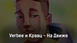 verbee-i-kravc-na-dvizhe-tekst-i-klip-pesni