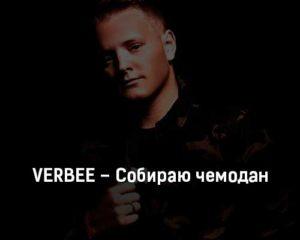 verbee-sobirayu-chemodan-tekst-i-klip-pesni