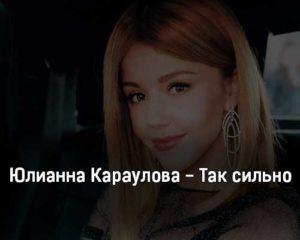 yulianna-karaulova-tak-silno-tekst-i-klip-pesni