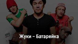 zhuki-batarejka-tekst-i-klip-pesni
