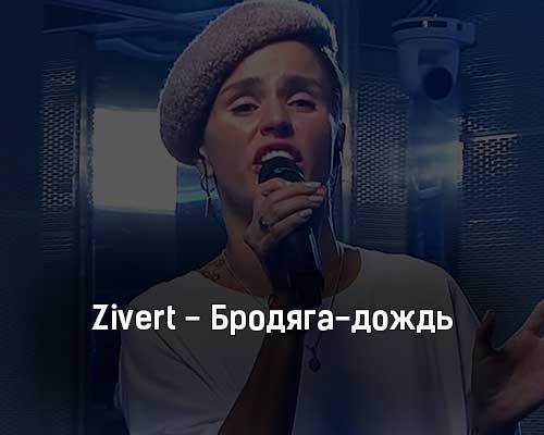 zivert-brodyaga-dozhd-tekst-i-klip-pesni