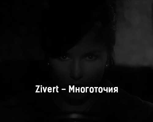 zivert-mnogotochiya-tekst-i-klip-pesni