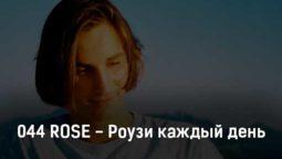 044-rose-rouzi-kazhdyj-den-tekst-i-klip-pesni