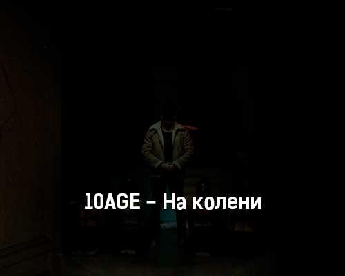 10age-na-koleni-tekst-i-klip-pesni
