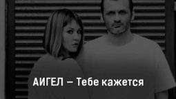 aigel-tebe-kazhetsya-tekst-i-klip-pesni