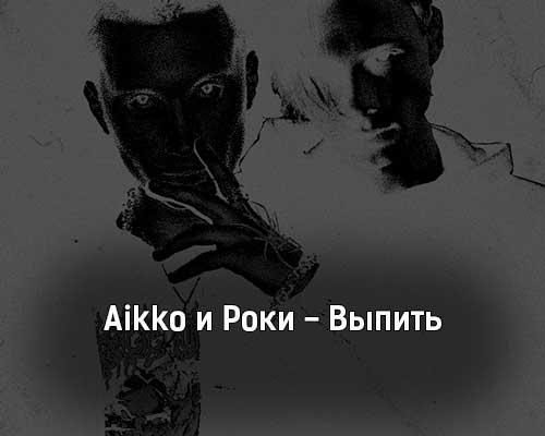 aikko-i-roki-vypit-tekst-i-klip-pesni